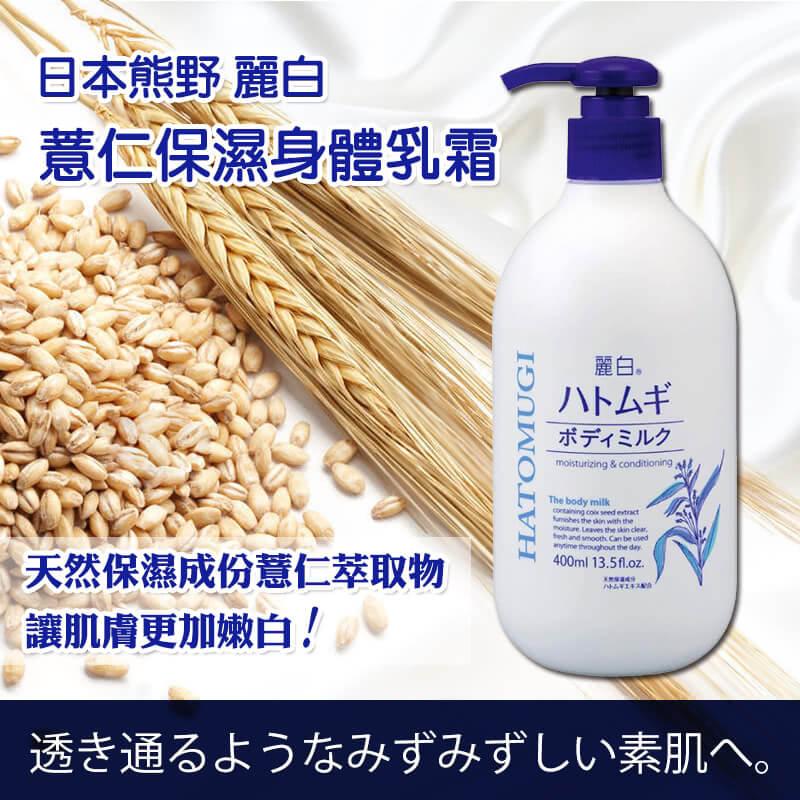 sua-duong-the-ban-dem-hatomugi-the-body-milk-hat-y-di-nhat-ban-chai-400ml-2-2